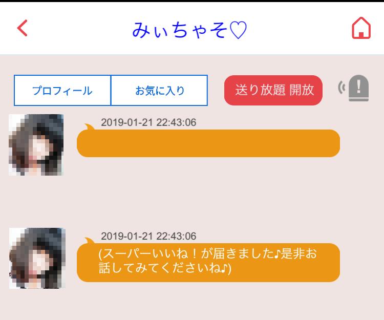 yaritori2 4 - 「キミの名前は」はサクラ詐欺アプリ