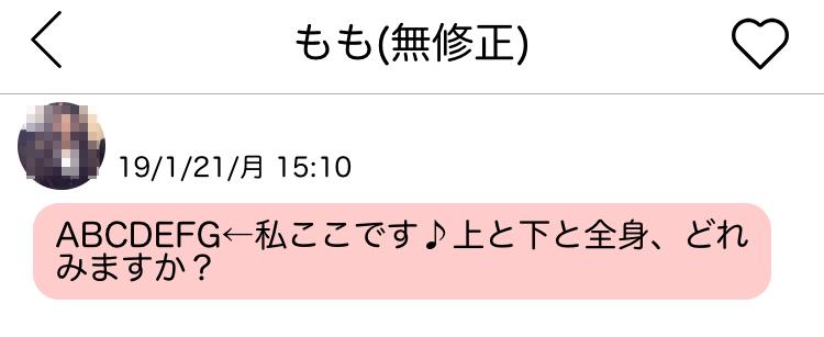 yaritori3 6 - 「モグッティ」はサクラ詐欺アプリ