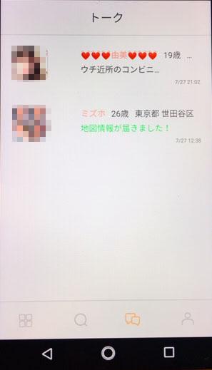 mail2 - 「ぴたっと」はサクラ詐欺アプリ!