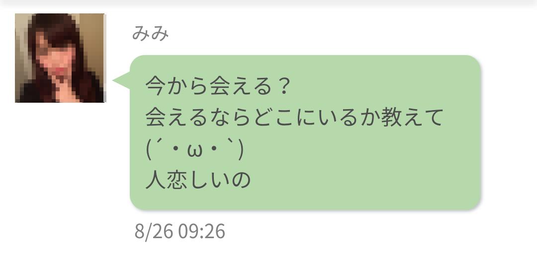 yaritori2 2 - 「pochi」はサクラ詐欺アプリ!