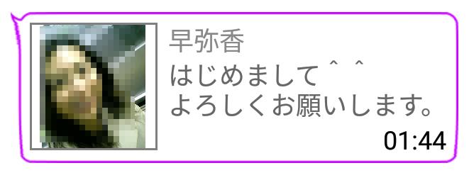 yaritori3 - 「ドキドキ」はサクラ詐欺アプリ!