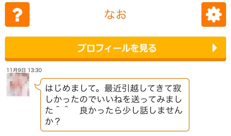 yaritori4 2 - 「こちゃ」はサクラ詐欺アプリ
